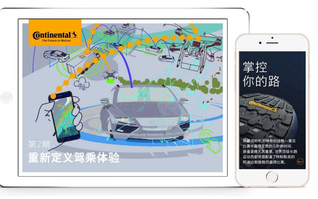 wirDesign und CeeQoo bringen die Continental-Magazin-App nach China